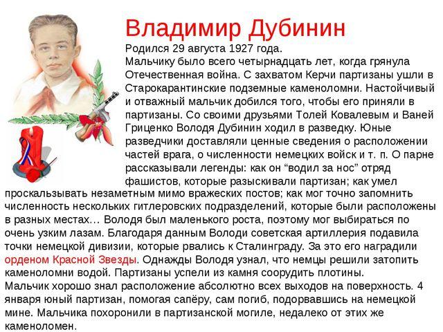 Владимир Дубинин Родился 29 августа 1927 года. Мальчику было всего четырнадца...