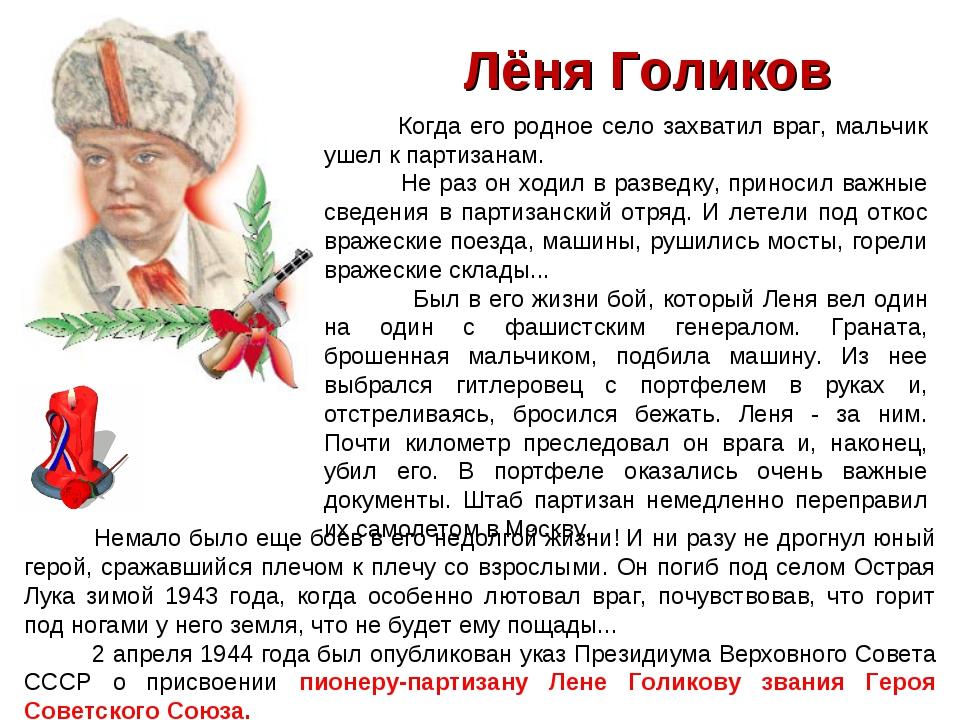 Лёня Голиков Когда его родное село захватил враг, мальчик ушел к партизанам....