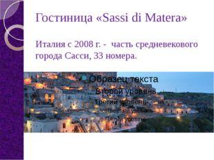 Гостиница «Sassi di Matera» Италия с 2008 г. - часть средневекового города Са