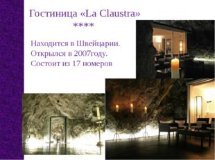 Гостиница «La Claustra» **** Находится в Швейцарии. Открылся в 2007году. Сост