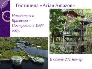 Находится в Бразилии – Построена в 1987 году. Гостиница «Ariau Amazon» В отел