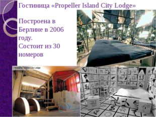 Гостиница «Propeller Island City Lodge» Построена в Берлине в 2006 году. Сост