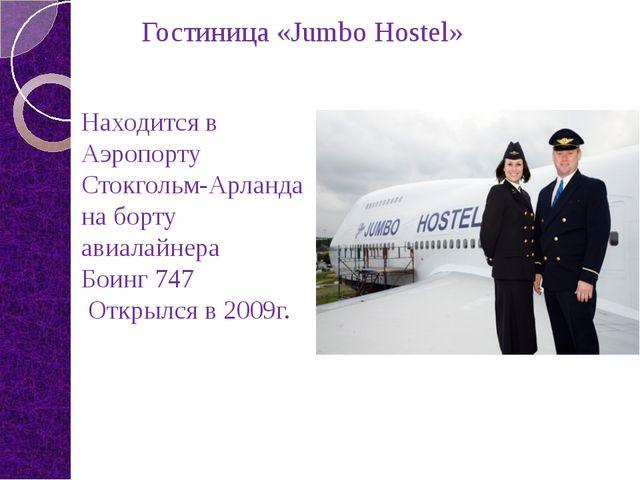 Находится в Аэропорту Стокгольм-Арланда на борту авиалайнера Боинг 747 Открыл...