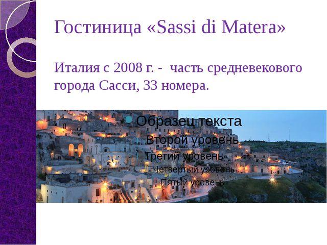 Гостиница «Sassi di Matera» Италия с 2008 г. - часть средневекового города Са...