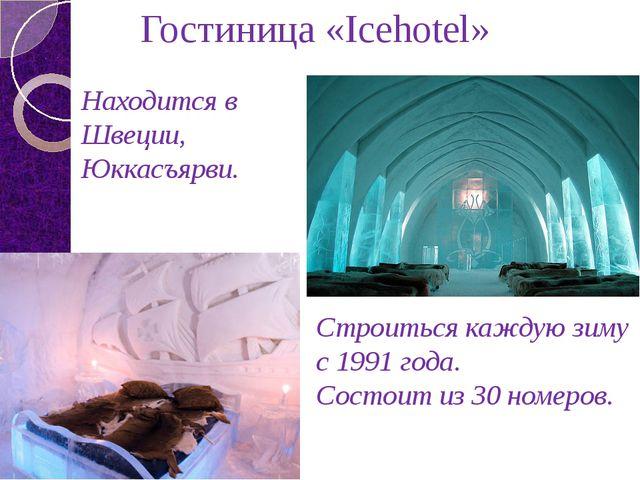 Находится в Швеции, Юккасъярви. Гостиница «Icehotel» Строиться каждую зиму с...