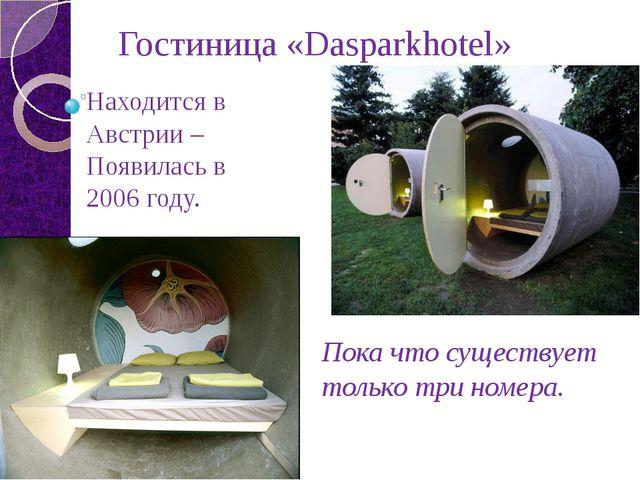 Находится в Австрии – Появилась в 2006 году. Гостиница «Dasparkhotel» Пока чт...