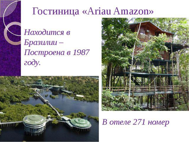 Находится в Бразилии – Построена в 1987 году. Гостиница «Ariau Amazon» В отел...