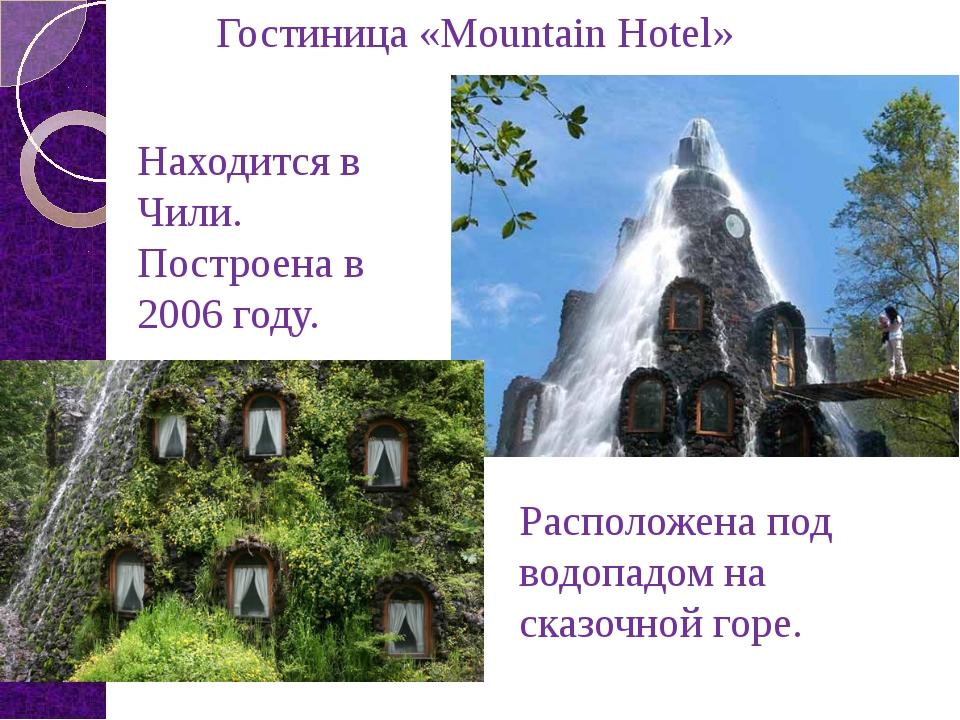 Находится в Чили. Построена в 2006 году. Гостиница «Mountain Hotel» Расположе...