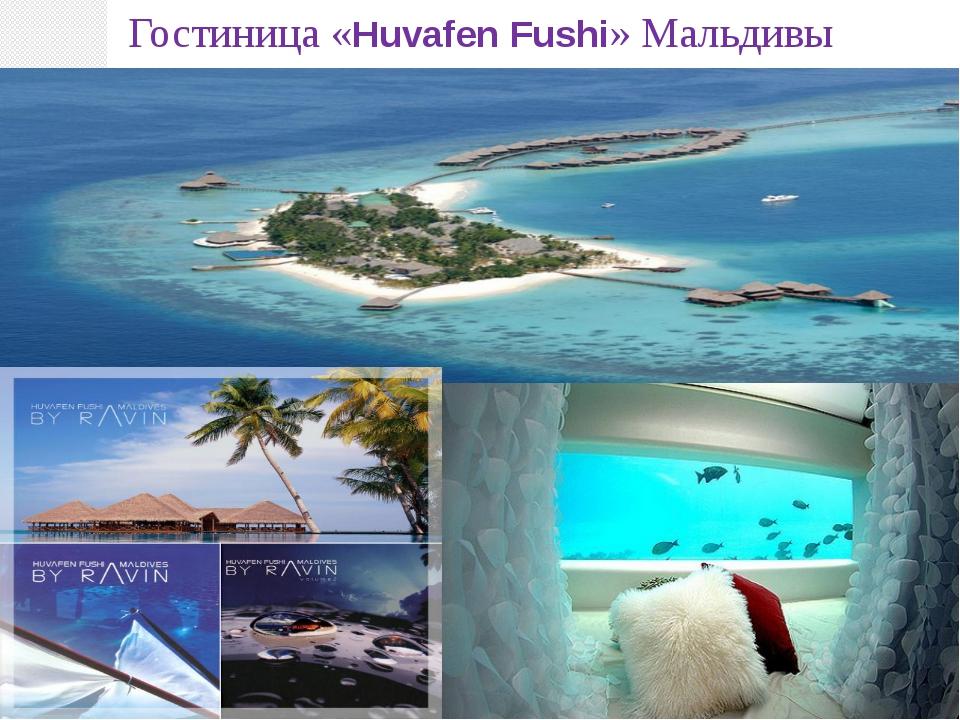 Гостиница «Huvafen Fushi» Мальдивы