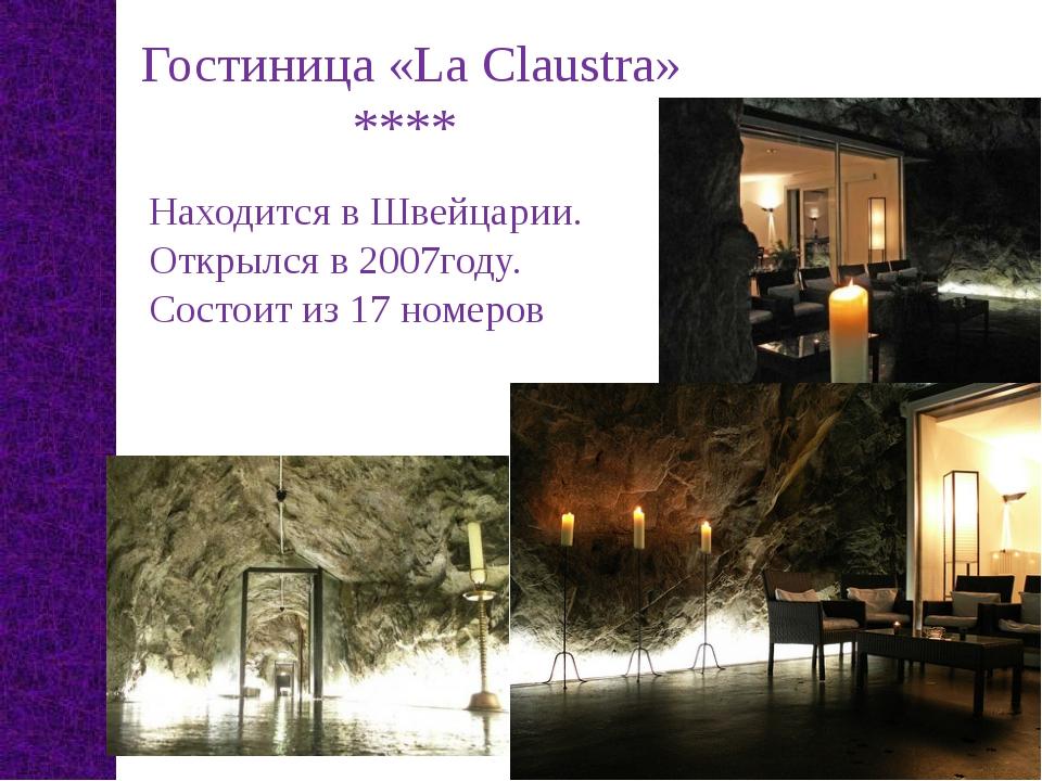 Гостиница «La Claustra» **** Находится в Швейцарии. Открылся в 2007году. Сост...