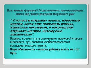 Есть великая формула К.Э.Циолковского, приоткрывающая завесу над тайной рожде