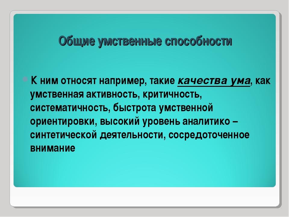 Общие умственные способности К ним относят например, такие качества ума, как...