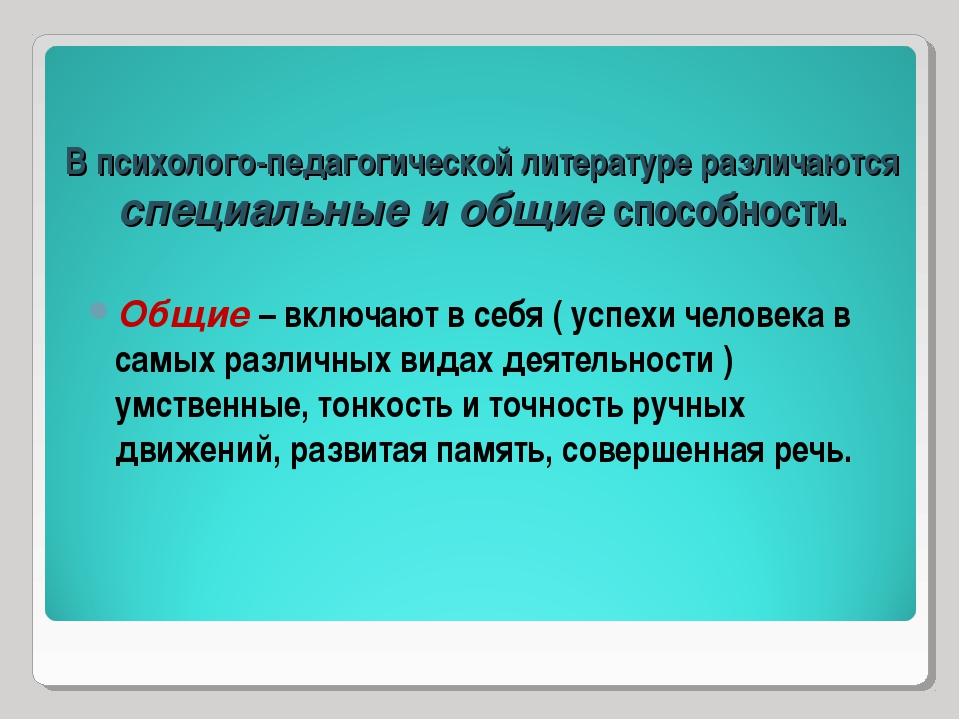 В психолого-педагогической литературе различаются специальные и общие способн...