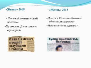 «Жизнь» 2008 «Жизнь» 2013 «Нехилый политический деятель» «Художник Дали совс
