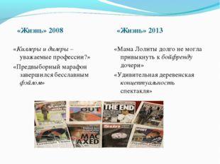 «Жизнь» 2008 «Жизнь» 2013 «Киллеры и дилеры – уважаемые профессии?» «Предвыб