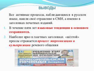 выводы Все активные процессы, наблюдающиеся в русском языке, нашли своё отра