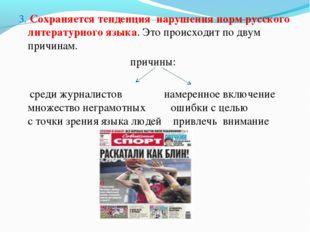 3. Сохраняется тенденция нарушения норм русского литературного языка. Это про