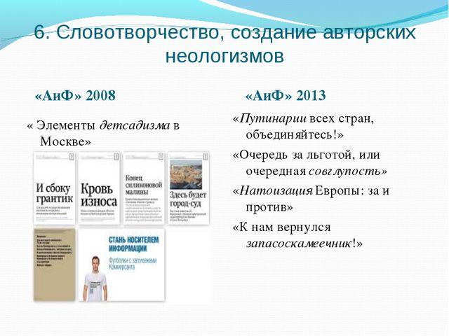 6. Словотворчество, создание авторских неологизмов «АиФ» 2008 «АиФ» 2013 « Эл...