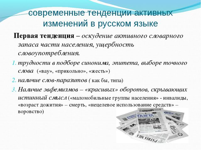 современные тенденции активных изменений в русском языке Первая тенденция – о...