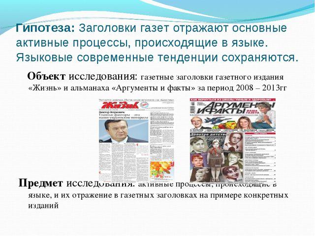 Гипотеза: Заголовки газет отражают основные активные процессы, происходящие в...