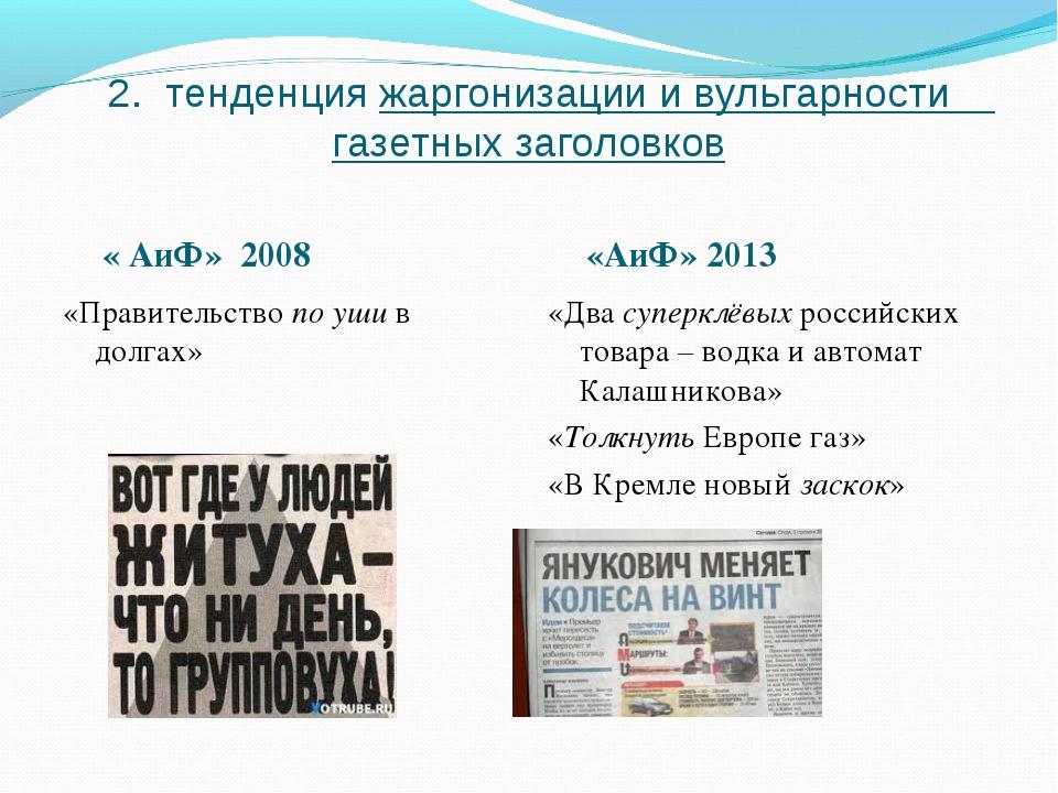 2. тенденция жаргонизации и вульгарности газетных заголовков « АиФ» 2008 «Аи...