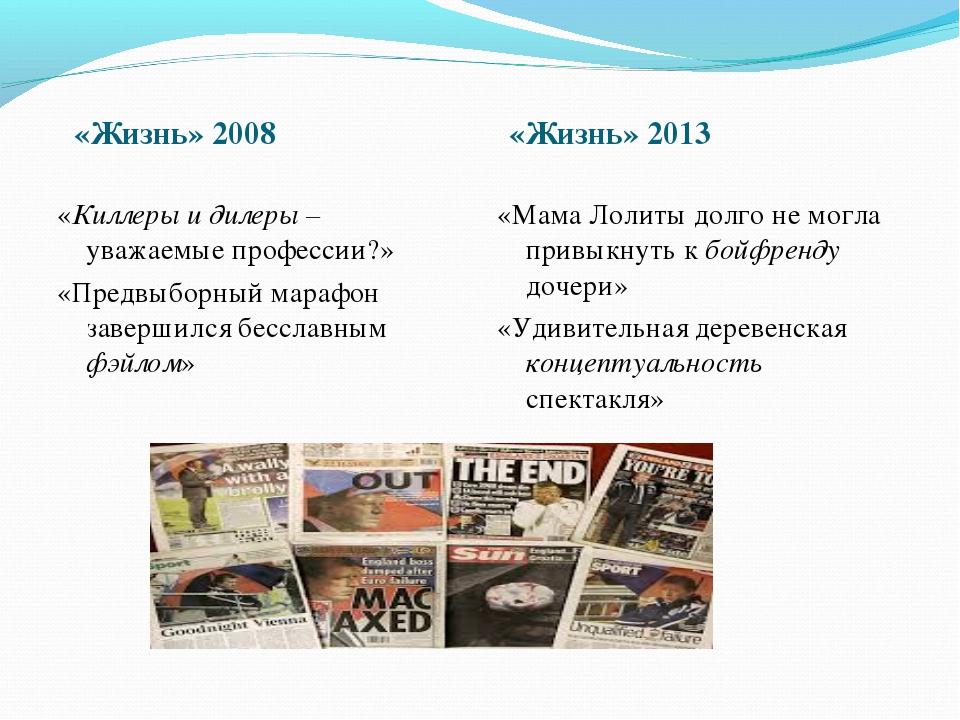 «Жизнь» 2008 «Жизнь» 2013 «Киллеры и дилеры – уважаемые профессии?» «Предвыб...