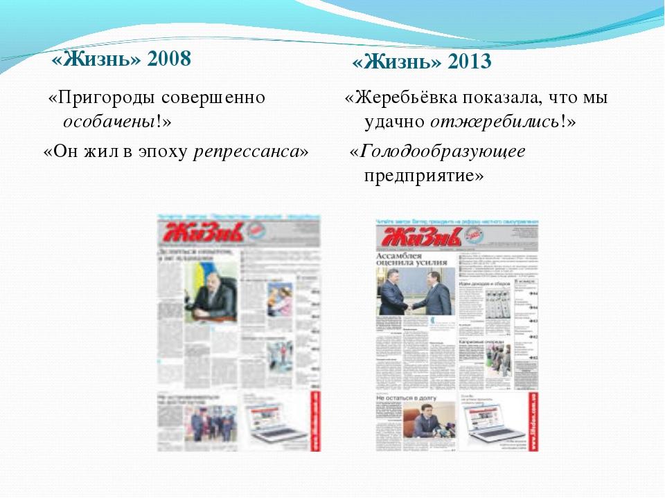 «Жизнь» 2008 «Жизнь» 2013 «Пригороды совершенно особачены!» «Он жил в эпоху...