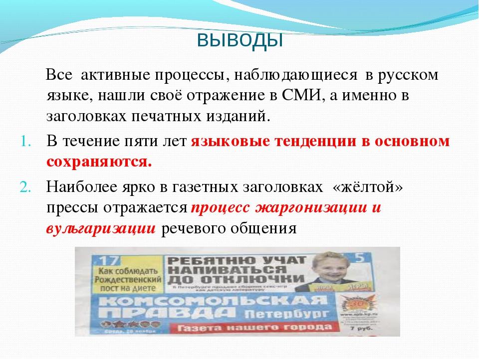 выводы Все активные процессы, наблюдающиеся в русском языке, нашли своё отра...