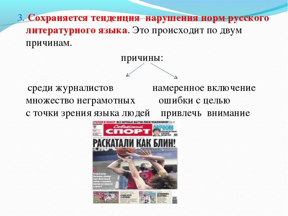 3. Сохраняется тенденция нарушения норм русского литературного языка. Это про...