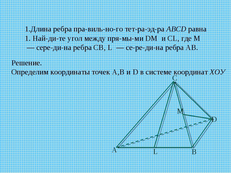 1.Длина ребра правильного тетраэдраABCDравна 1. Найдите угол между...