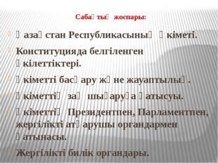 Сабақтың жоспары: Қазақстан Республикасының Үкіметі. Конституцияда белгіленг