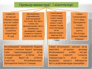 Премьер-министрдің өкілеттіктері: Үкiметтiң жұмысын ұйымдастырады және Үкiмет