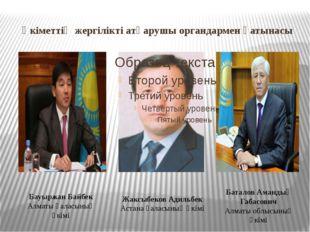 Үкіметтің жергілікті атқарушы органдармен қатынасы Жаксыбеков Адильбек Астана
