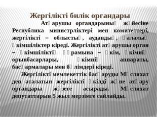 Жергілікті билік органдары Атқарушы органдарының жүйесіне Республика министрл