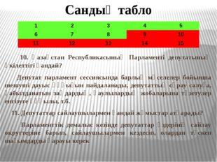 Сандық табло 10. Қазақстан Республикасының Парламенті депутатының өкілеттігі