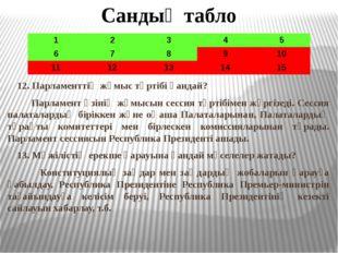 Сандық табло 12. Парламенттің жұмыс тәртібі қандай? Парламент өзінің жұмысын