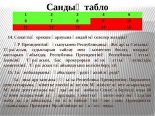 Сандық табло 14. Сенаттың ерекше қарауына қандай мәселелер жатады? ҚР Президе