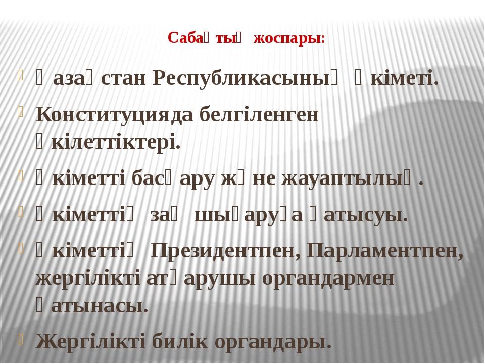 Сабақтың жоспары: Қазақстан Республикасының Үкіметі. Конституцияда белгіленг...