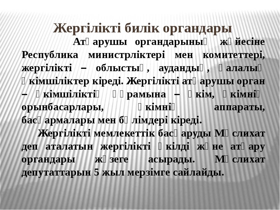 Жергілікті билік органдары Атқарушы органдарының жүйесіне Республика министрл...