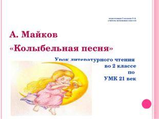 подготовила Соколова О.А. учитель начальных классов А. Майков «Колыбельная п