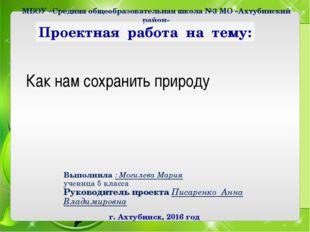 МБОУ «Средняя общеобразовательная школа №3 МО «Ахтубинский район» Выполнила :