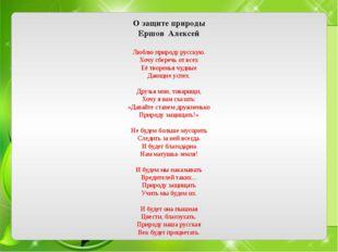 О защите природы Ершов Алексей  Люблю природу русскую. Хочу сберечь от всех