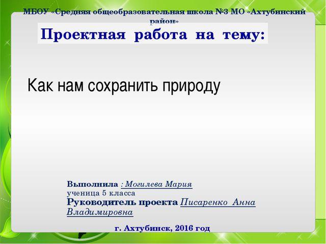 МБОУ «Средняя общеобразовательная школа №3 МО «Ахтубинский район» Выполнила :...