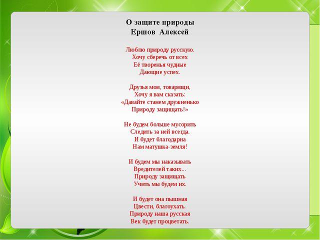 О защите природы Ершов Алексей  Люблю природу русскую. Хочу сберечь от всех...