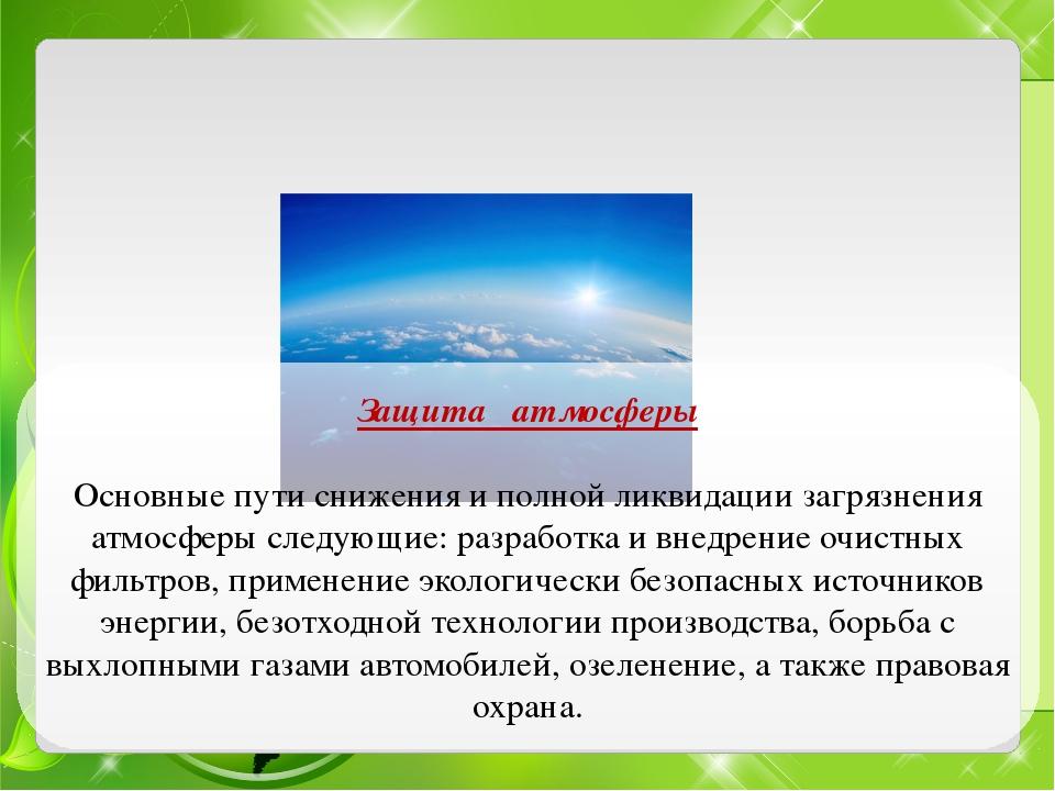 Защита атмосферы Основные пути снижения и полной ликвидации загрязнения атмос...