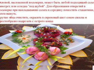 Основой, выложенной восьмерки, может быть любой подходящий салат: винегрет, и