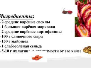 Ингредиенты: – 2 средние варёные свеклы – 1 большая варёная морковка – 2 сре