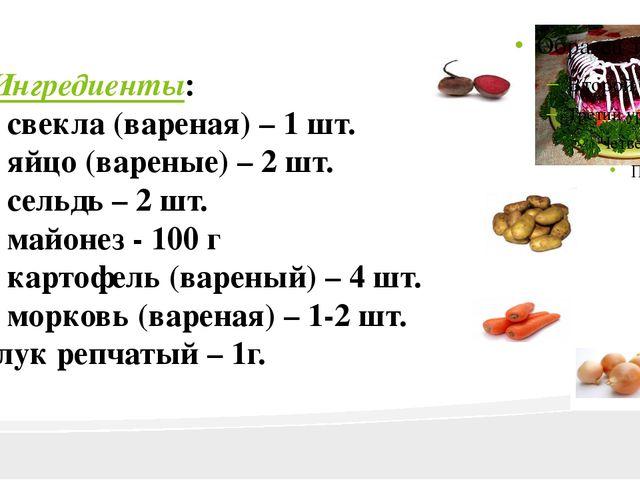 Ингредиенты: • свекла (вареная) – 1 шт. • яйцо (вареные) – 2 шт. • сельдь – 2...