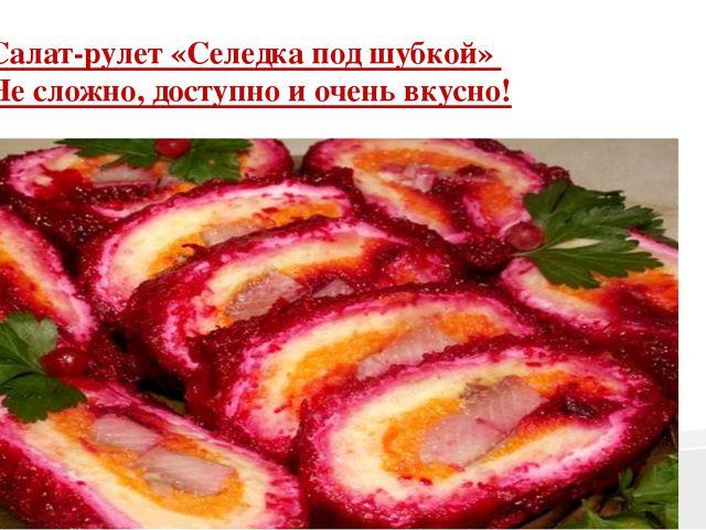 Салат-рулет «Селедка под шубкой» Не сложно, доступно и очень вкусно!