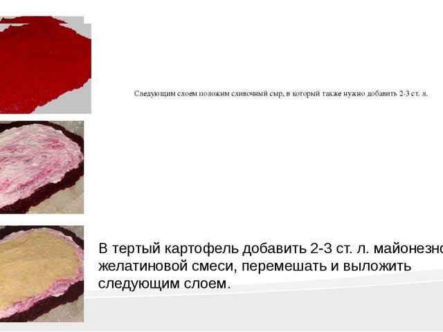 Следующим слоем положим сливочный сыр, в который также нужно добавить 2-3 ст...